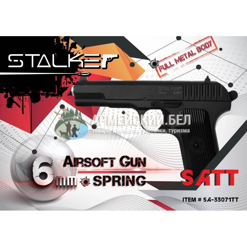 Страйкбольный пистолет Stalker SAТТ  Spring (аналог ТТ)