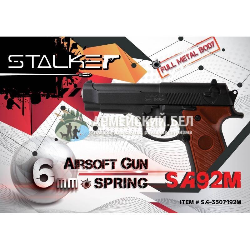 Страйкбольный пистолет Stalker SA92М  Spring (аналог Beretta 92)