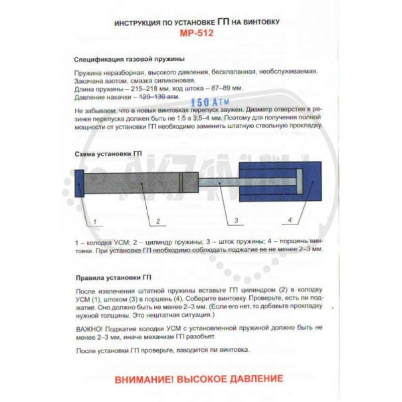 Пружина боевая газовая МР-512  140 атм
