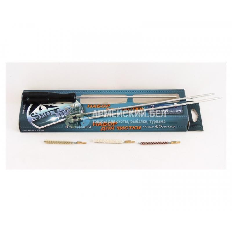 Набор для чистки ShotTime калибр 4,5 мм, для пневматического оружия, металлический шомпол + 3 ерша