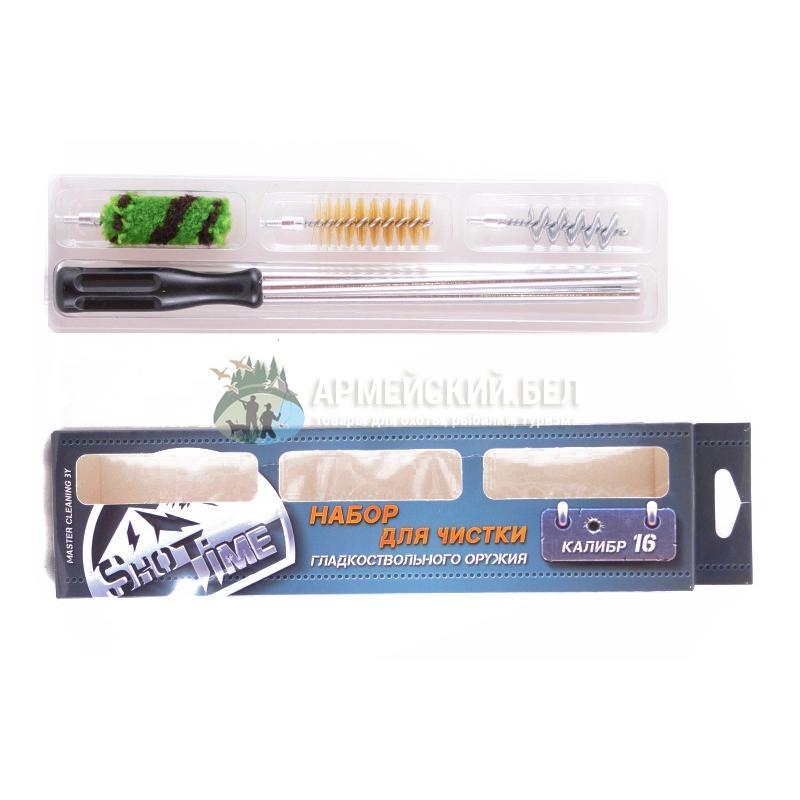 Набор для чистки ShotTime кал.16, для гладкоствольного оружия,  металлический шомпол + 3 ерша