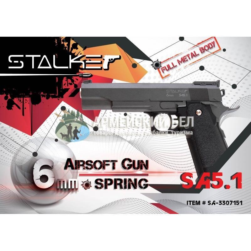Страйкбольный пистолет Stalker SA5.1 Spring (аналог Hi-Capa 5.1)