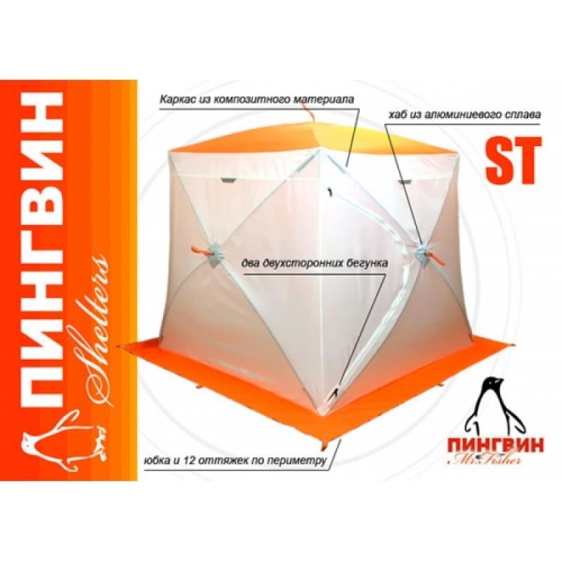 Палатка зимняя куб Пингвин MrFisher 200 ST