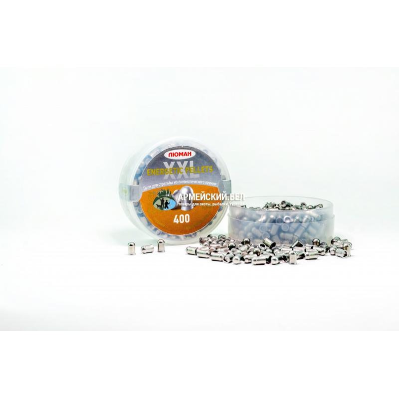 Пули пневматические Люман 4,5мм Energetic pellets ХXL 1,03 г (400шт.)