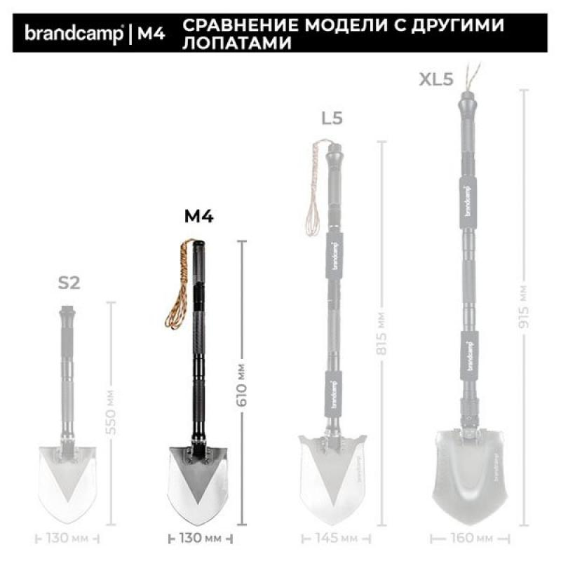 Многофункциональная лопата Brandcamp - M4