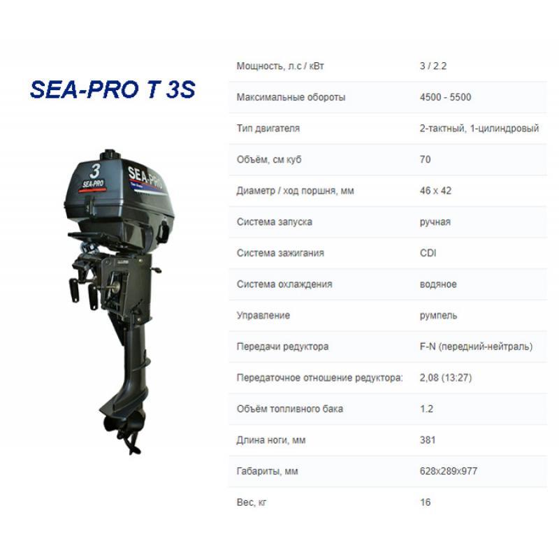 Лодочный мотор Sea Pro T 3 S точная копия Ямахи (70 см3), вперёд-нейтраль