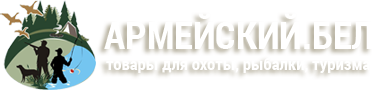 Магазин Армейский.бел